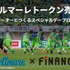 Jリーグプロサッカークラブ「湘南ベルマーレ」が、FiNANCiE(フィナンシェ)にて国内初のプロサッカークラブトークンを発行し、ファンディングを開始