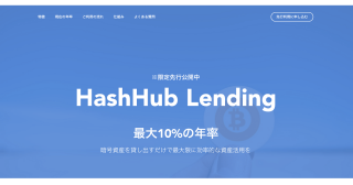 年率国内最高水準のHashHubレンディング、暗号資産貸出サービスの先行利用ユーザーを募集開始