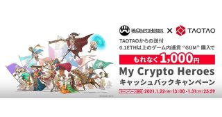 My Crypto Heroes キャッシュバックキャンペーンをサポート