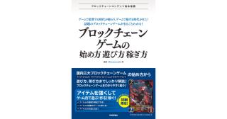2月15日発売『ブロックチェーンゲームの始め方・遊び方・稼ぎ方(技術評論社)』へのクリプトスペルズNFTの協賛のお知らせ