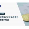【確定申告特集1】知っておきたい仮想通貨にかかる税金を税理士が解説|Aerial Partners寄稿