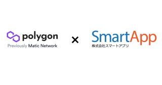 スマートアプリ、プラットフォーム事業及びNFTマーケット事業においてイーサリアムネットワークにて高騰するGAS代を解決すべく、Polygon(旧 Matic Network)とパートナーシップを締結!