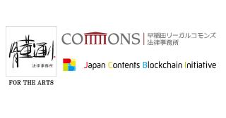 共同運営型プラットフォームにより日本のメディア・コンテンツ業界の DXを業界横断で加速するための企業連合コンソーシアム団体 「JapanContents Blockchain Initiative」が 著作権流通部会を発足