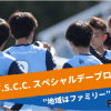 Jリーグプロサッカークラブ「Y.S.C.C.」が、FiNANCiE(フィナン シェ)にてクラブトークンを発⾏し、ファンディングを開始!