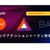 ビットバンクはベーシックアテンショントークン(BAT)の取扱いを開始しました