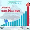 アプリで簡単に遊べるNFTゲーム「EGGRYPTO(エグリプト)」サービス開始1年で30万ダウンロード突破