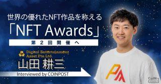 DEA、Enjin共催「第2回 NFT Awards」開催へ──DEA社CSOインタビュー
