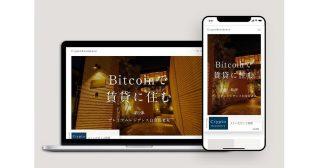 ビットコインでプレミアム賃貸に住む。暗号通貨での家賃支払いを受け付けるサービス『CryptoResidence』のWebサイトがオープン