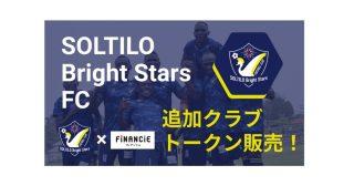 本田圭佑がオーナーを務めるアフリカ・ウガンダ共和国のプロサッカークラブ「SOLTILO Bright Stars FC」が「FiNANCiE」にて、クラブトークンの追加販売を実施!