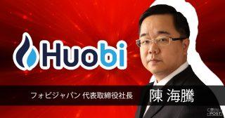 「Web3.0が世の中を変えていく様子を見届けたい」Huobi Japan代表取締役インタビュー