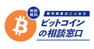 【日本初】暗号資産に関する相談を全国どこからでもオンラインでできる「ビットコインの相談窓口」開設のお知らせ