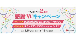 サービス開始2周年と金商一種登録を記念 「TAOTAO2周年感謝キャンペーン」を実施