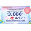 TRX(トロン)がもらえる!~口座開設&入金キャンペーン~
