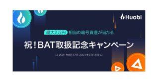 【最大2万円相当の暗号資産が当たる】祝!BAT取扱記念キャンペーン