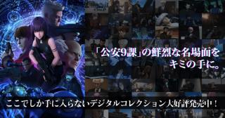 大人気アニメ作品『攻殻機動隊 SAC_2045』のデジタルコレクションがNFTとして『AniPic!』で発売が開始。