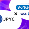 JPYC Appsにてネット専用Visaプリペイドカード「Vプリカギフト」 交換開始のお知らせ 日本円ステーブルコインJPYCをネット上のVisa加盟店なら世界中で使える「Vプリカギフト」へ交換可能に