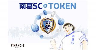 『キャプテン翼』原作者 高橋陽一氏が代表を務めるサッカークラブ「南葛SC」が「FiNANCiE」にて、クラブトークンを販売開始 double jump.tokyoとのNFTコラボも実施!