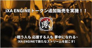 「FiNANCiE」にて追加トークン販売中のeスポーツプロジェクト『iXA ENGINE』の協賛大会が決定!3大会でiXA ENGINE導入のパッケージ運用開始