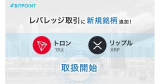TRX及びXRPのレバレッジ取引取扱い開始のお知らせ