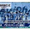 J1に所属するプロサッカークラブ「アビスパ福岡」が、FiNANCiE(フィナンシェ)にてクラブトークンを発行、ファンディングを開始!!