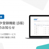 仮想通貨の損益計算サービス「Gtax」、DeFiの損益計算ができる新機能のβ版をリリース
