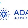 日本初!ADA(エイダコイン)取扱い開始のお知らせ