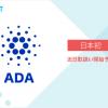 日本初!ADA(エイダコイン)近日取扱い開始予定のお知らせ