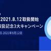 【最大310 ONTがもらえる!】フォビジャパン ONT取扱記念3大キャンペーン