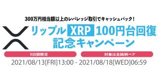 TAOTAO「リップル(XRP)100円台回復記念キャンペーン」を実施