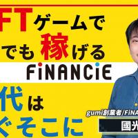 國光氏が語る 近い将来、NFTゲームのバーチャル空間に「巨大経済圏」が生まれる理由【CONNECTV】