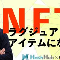 NFTはどのように次の段階へと発展していくのか【CONNECTV・動画解説】
