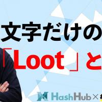 NFTの新しいカタチ「Loot」を動画で解説【CONNECTV】