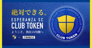 関東サッカーリーグ1部に所属する「エスペランサSC」が「FiNANCiE」にてクラブトークンを新規発行・販売を開始!