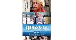 エクシア・デジタル・アセットが映画『軍艦少年』に協賛