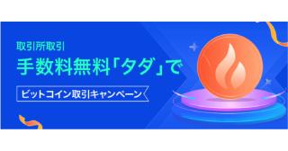 手数料無料「タダ」でビットコイン取引キャンペーン