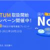 【最大11,500円相当の暗号資産がもらえる!】フォビジャパン TRX・QTUM取扱記念3大キャンペーン開催