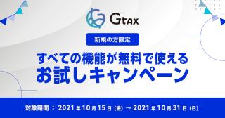 【新規の方限定】期間限定ですべての機能が無料で使えるGtaxお試しキャンペーン