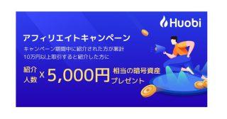 【Huobi Japanを紹介して、1人につき最大5,000円相当のHTをもらおう!】 アフィリエイトキャンペーン期間延長のお知らせ