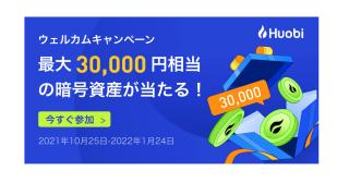 【最大30,000円相当の暗号資産が当たる!】ウェルカムキャンペーン
