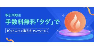【キャンペーン期間延長のお知らせ】取引手数料「タダ」でビットコイン取引キャンペーン!