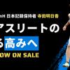 東京オリンピック 陸上競技女子100mハードル セミファイナリストの寺田明日香選手がFiNANCiEでトークンを新規発行!女性アスリートの新たなキャリア形成に挑戦!